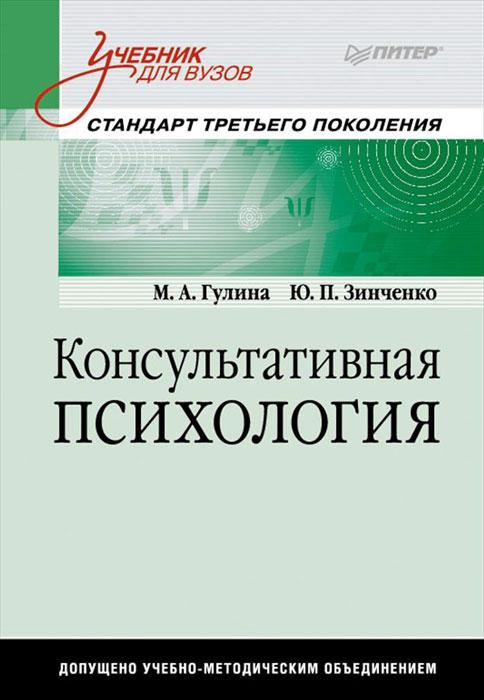 Консультативная психология. Учебник