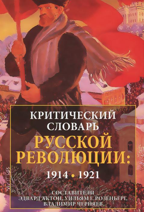 Критический словарь Русской революции. 1914-1921
