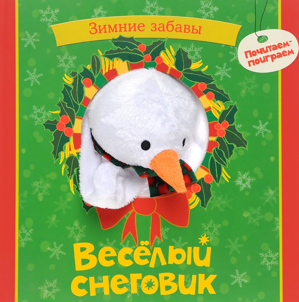 Веселый снеговик. Книжка-игрушка