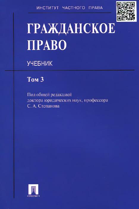 Гражданское право. Том 3. Учебник