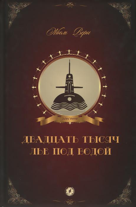Двадцать тысяч лье под водой12296407Знаменитый роман Жюля Верна о капитане Немо, который является выдающимся образцом жанра классической научной фантастики. Повествование о придуманном капитане Немо и подводной лодке Наутилусе ведется от лица пассажира, профессора Пьера Аронакса, случайным образом оказавшегося на подводном корабле. Роман является жемчужиной научной фантастики, которая дала мощный толчок к развитию науки. Книга была написана в первую очередь ученым, поэтому изобилует описанием научных изысканий и технических изобретений, ведь в то время, когда было создано произведение, еще не существовало подводных лодок, а придуманный автором Наутилус уже совершил кругосветное путешествие в морских глубинах. Одно из лучших творений французского писателя Жюля Верна. Книга предназначена для широкого круга читателей.