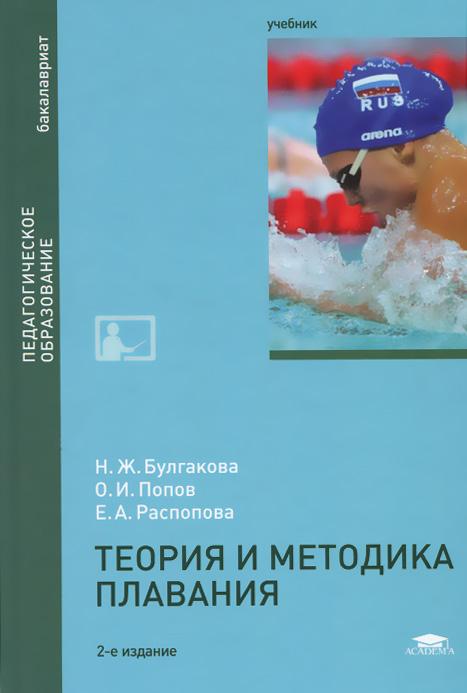 Теория и методика плавания. Учебник