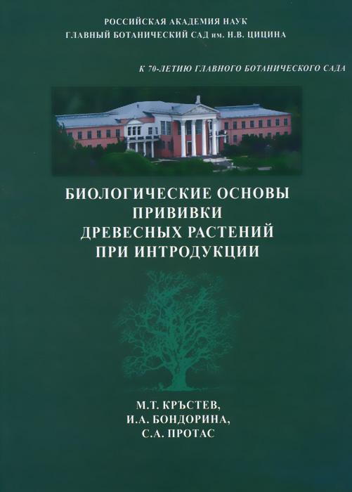 Биологические основы прививки древесных растений при интродукции
