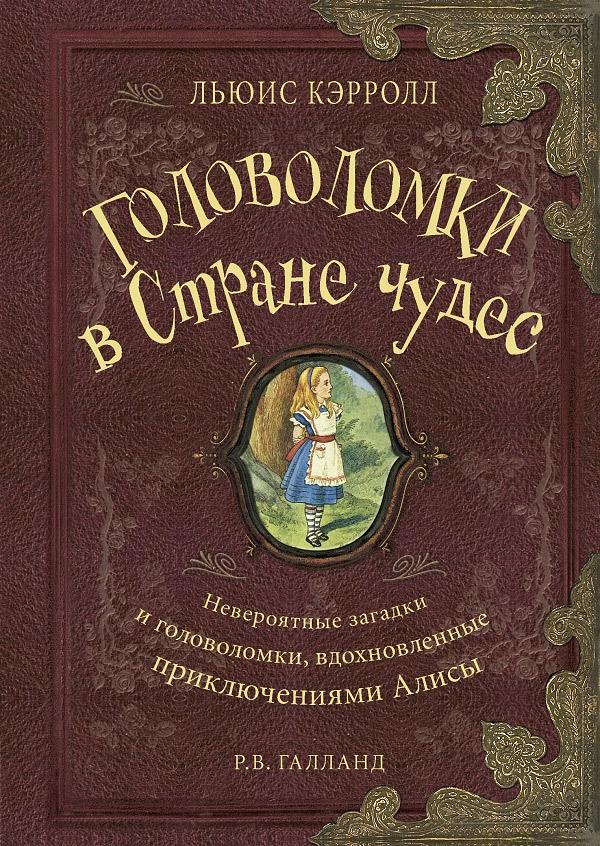 Льюис Кэрролл. Головоломки в Стране чудес12296407О чем эта книга В этой книге вы найдете множество развивающих задачек, которые будут интересны и взрослым, и детям, а также великолепные иллюстрации Джона Тенниела. Следуйте за белым кроликом, чтобы попасть в увлекательный мир загадок, тайн и головоломок Страны чудес! Продвигайтесь от простых задачек к более сложным и с каждой новой страницей открывайте для себя удивительный мир Алисы. Для кого эта книга Для детей, любящих разгадывать головоломки Для всех, кто неравнодушен к Стране чудес и ее героям Для родителей, стремящихся развивать своих детей Фишки книги Иллюстрации Джона Тенниела; Более 100 загадок и головоломок на любой вкус. Эта книга открывает серию загадок и головоломок, в скором времени появятся: Головоломки Шерлока Холмса. Хоббит. Головоломки Средиземья. Игра престолов. Головоломки Мира Льда и Пламени.