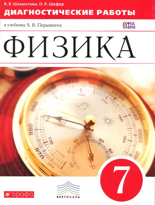 Физика. 7 класс. Диагностические работы к учебнику А. В. Перышкина