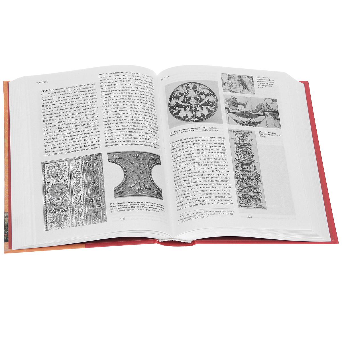Новый энциклопедический словарь изобразительного искусства. В 10 томах. Том 3. Г-З