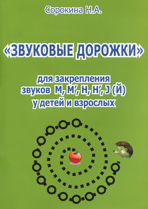 Звуковые дорожки для закрепления звуков М, М',Н, Н',J (Й) у детей и взрослых