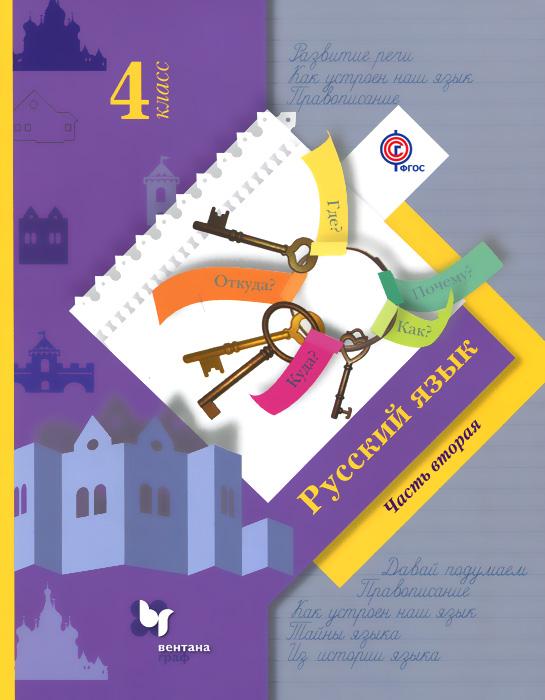 Русский язык. 4 класс. Учебник. В 2 частях (комплект из 2 книг)