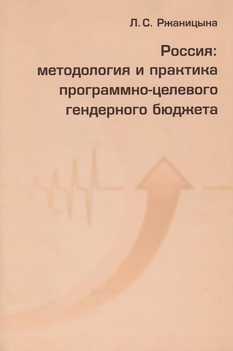 Россия. Методология и практика программно-целевого гендерного бюджета