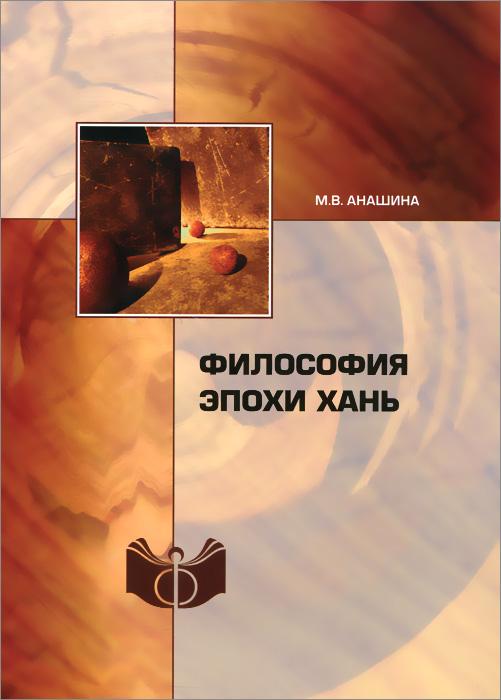 Философия эпохи Хань. Учебное пособие