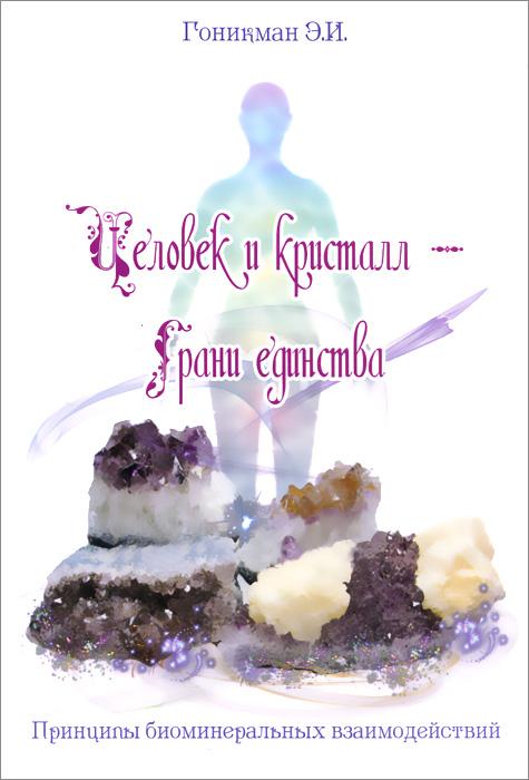 Человек и кристалл - грани единства