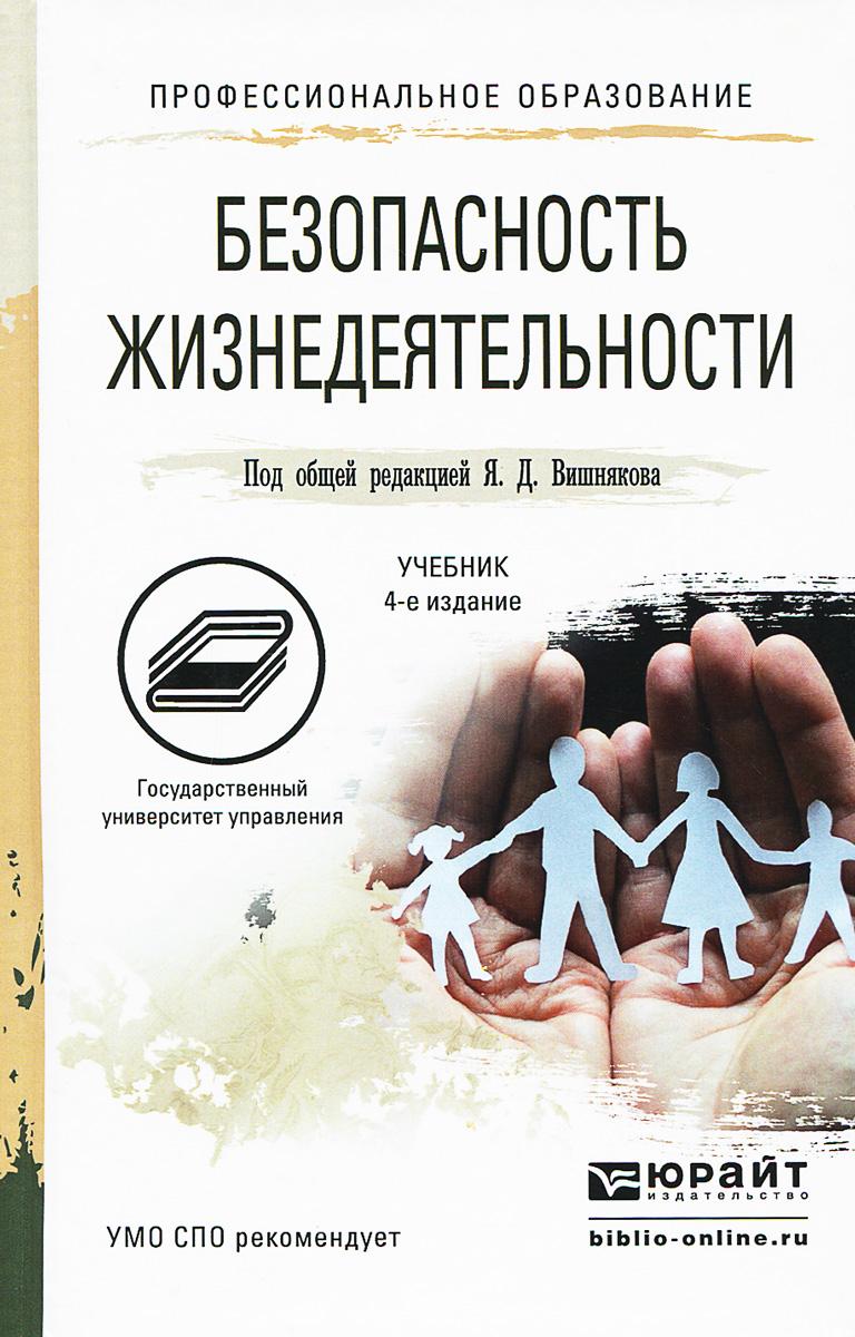 Безопасность жизнедеятельности. Учебник