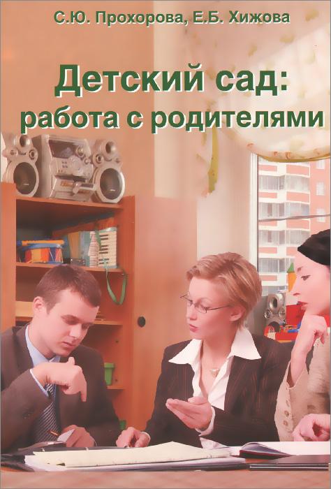 Детский сад. Работа с родителями