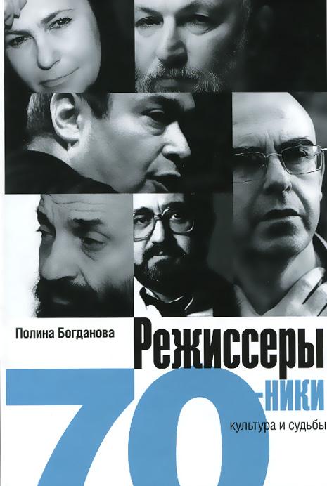 Режиссеры-семидесятники. Культура и с удьба