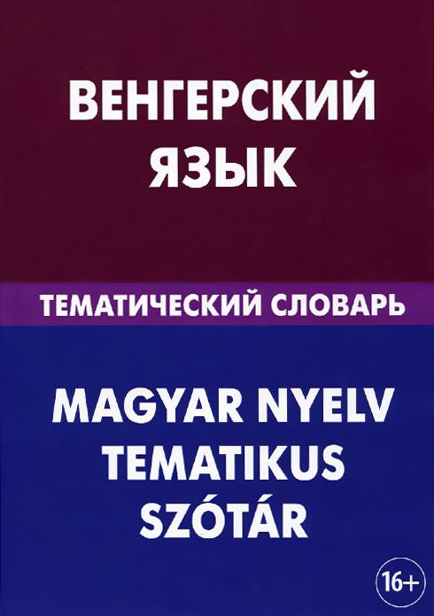 Венгерский язык. Тематический словарь