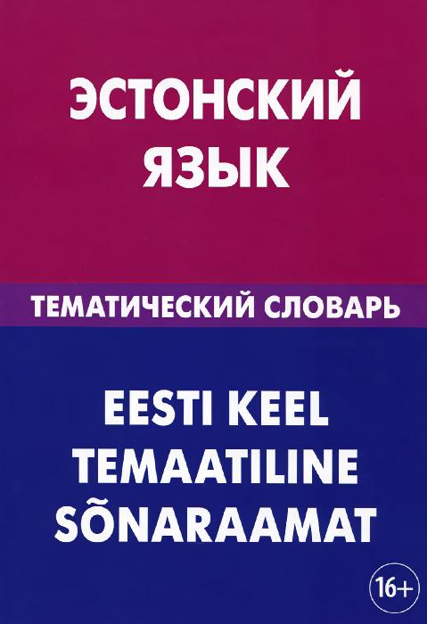 Эстонский язык. Тематический словарь / Eesti keel temaatiline sonaraamat