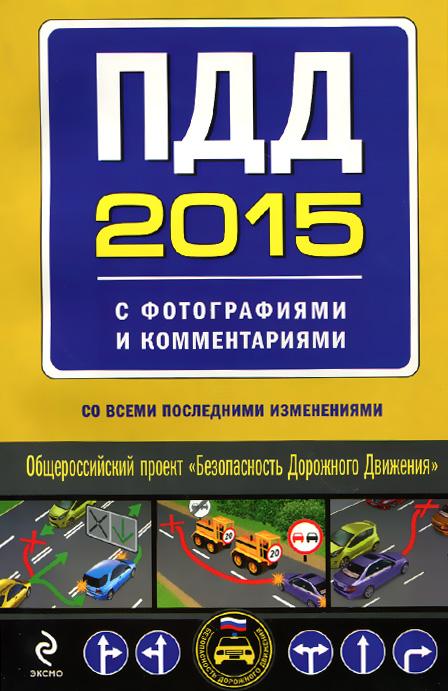 ПДД 2015 с фотографиями и комментариями