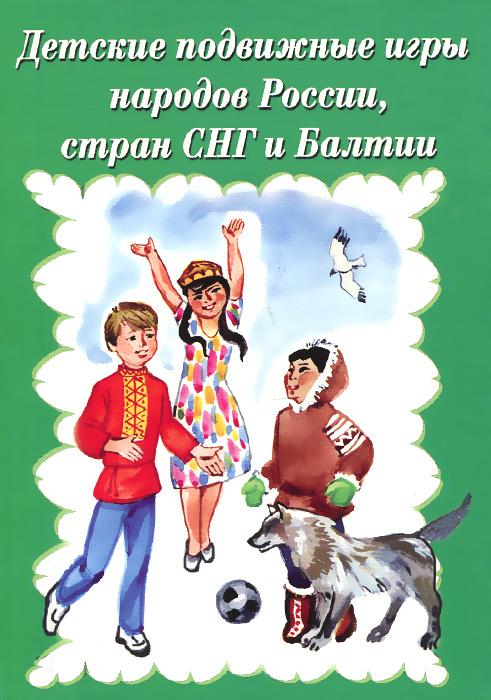 Детские подвижные игры народов России, стран СНГ и Балтии
