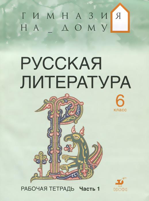 Русская литература. 6 класс. Рабочая тетрадь. В 2 частях. Часть 1