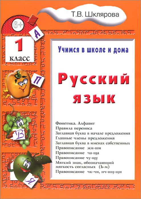 Русский язык. 1 класс. Учимся в школе и дома