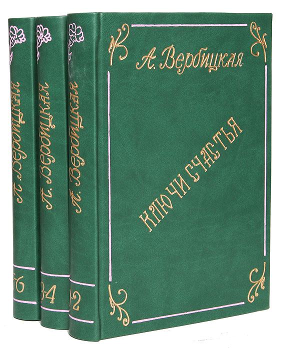 Ключи счастья. В 6 томах (комплект из 3 книг)