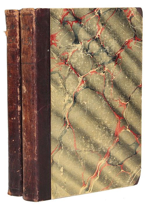 Л. А. Мей. Полное собрание сочинений (комплект из 2 книг)