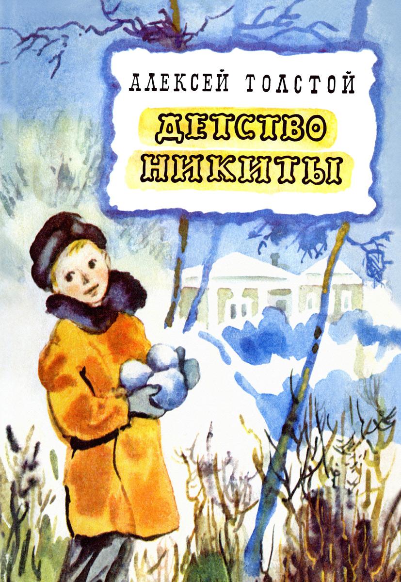 Детство Никиты12296407Одна из самых светлых в русской литературе повестей о детстве перенесёт читателя в Сосновку — дворянскую усадьбу, где сам Алексей Толстой в созерцании, в растворении, среди великих явлений земли и неба провёл ранние годы. Десятилетний Никита видит окружающий мир сотканным из неповторимых мелочей — запахов, всплесков, шорохов, щебета птиц, криков соседских мальчишек... И каждый его день полон удивительных открытий и головокружительных событий. Первая поездка верхом, первая драка, первая любовь — все эти маленькие чудеса жизни превращают детскую пору в большое приключение.