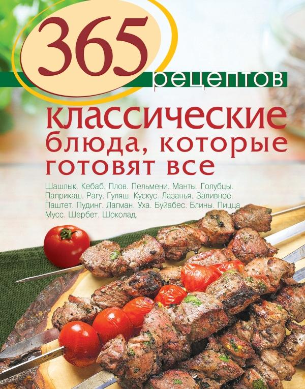 365 рецептов. Классические блюда, которые готовят все ( 978-5-699-76400-6 )