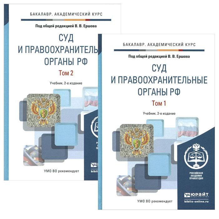 Суд и правоохранительные органы РФ. Учебник. В 2 томах (комплект)