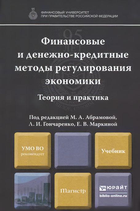 Финансовые и денежно-кредитные методы регулирования экономики. Теория и практика. Учебник
