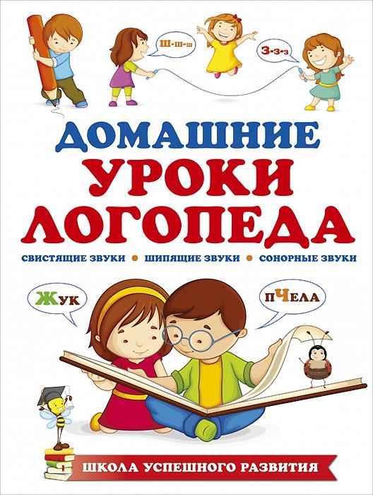 Домашние уроки логопеда12296407Пособие для логопедов, педагогов дошкольного образования и родителей включает речевой материал для логопедической и общеразвивающей работы с детьми по формированию правильного произношения звуков. Рекомендации автора помогут организовать взрослым коррекционное воздействие в интересной для детей форме. Книгу также можно использовать в работе с детьми, имеющими возрастные недостатки произношения, для общего развития речи: совершенствования дикции, обогащения словарного запаса, развития речевого слуха, подготовки к звукобуквенному анализу.