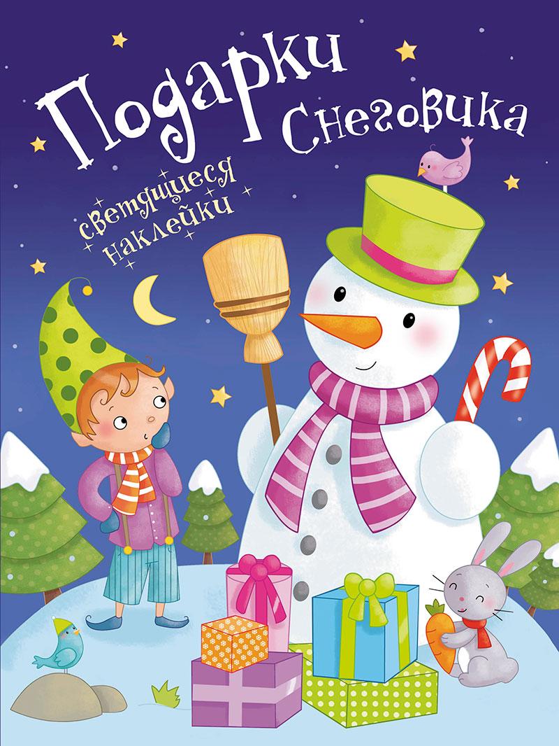 Подарки снеговика (+ светящиеся наклейки)