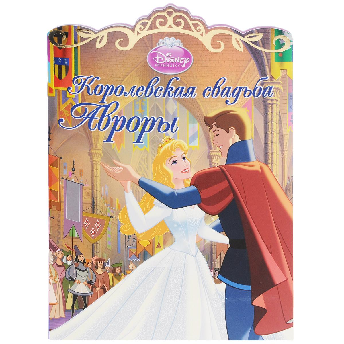 Королевская свадьба Авроры