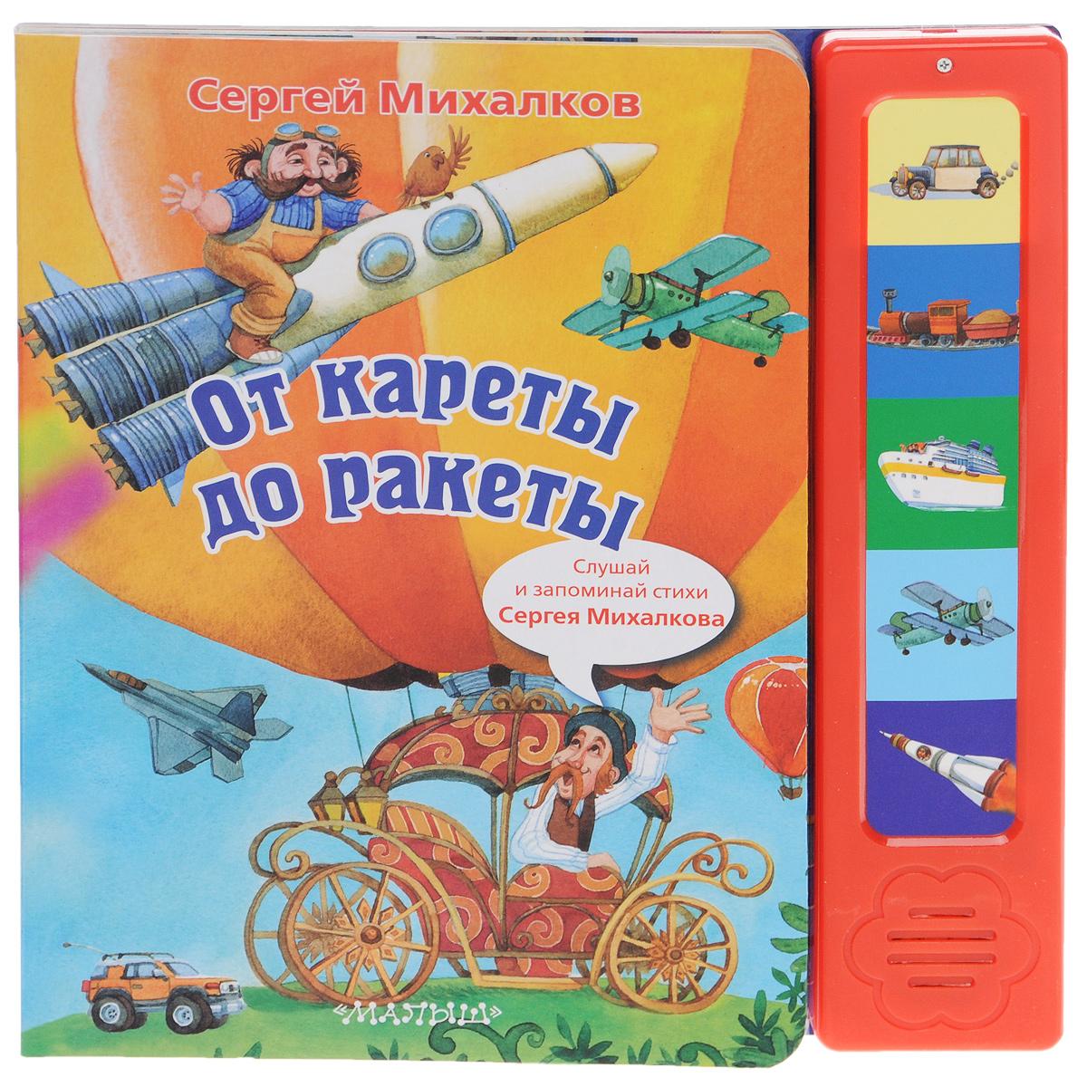 От кареты до ракеты. Книжка-игрушка