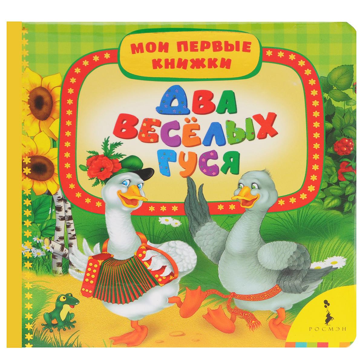 Два веселых гуся12296407Серия МОИ ПЕРВЫЕ КНИЖКИ предназначена для чтения детям до трех лет и включает в себя произведения, подобранные с учётом возраста ребёнка. Любимые сказки, стихи, загадки, песенки и потешки проиллюстрированы талантливыми художниками. Книги с красочными рисунками помогут приобщить малыша к чтению и разовьют его кругозор. Лучшие произведения для малышей; Любимые детские писатели; Яркие иллюстрации; Удобный и безопасный формат книги.
