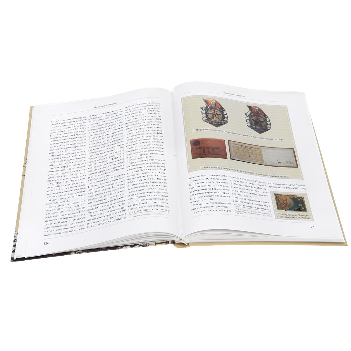 Экономическая география Министерства Внутренних дел (история принудительного труда в памятных медалях и знаках)