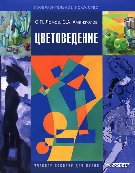 Цветоведение. Учебное пособие (+ CD-ROM)