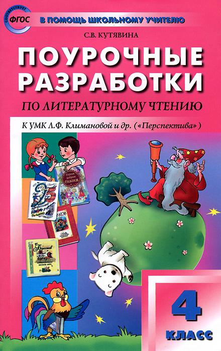 Литературное чтение. 4 класс. Поурочные разработки к УМК Л. Ф. Климановой и др. (