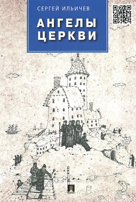Сергей Ильичев Ангелы церкви