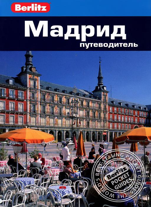 Мадрид. Путеводитель