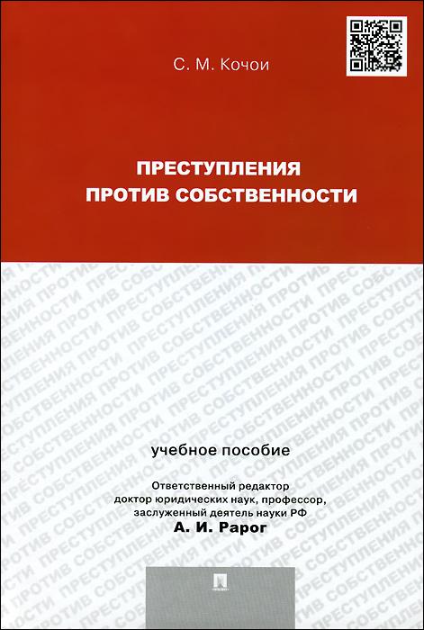 Преступления против собственности. Учебное пособие для магистрантов