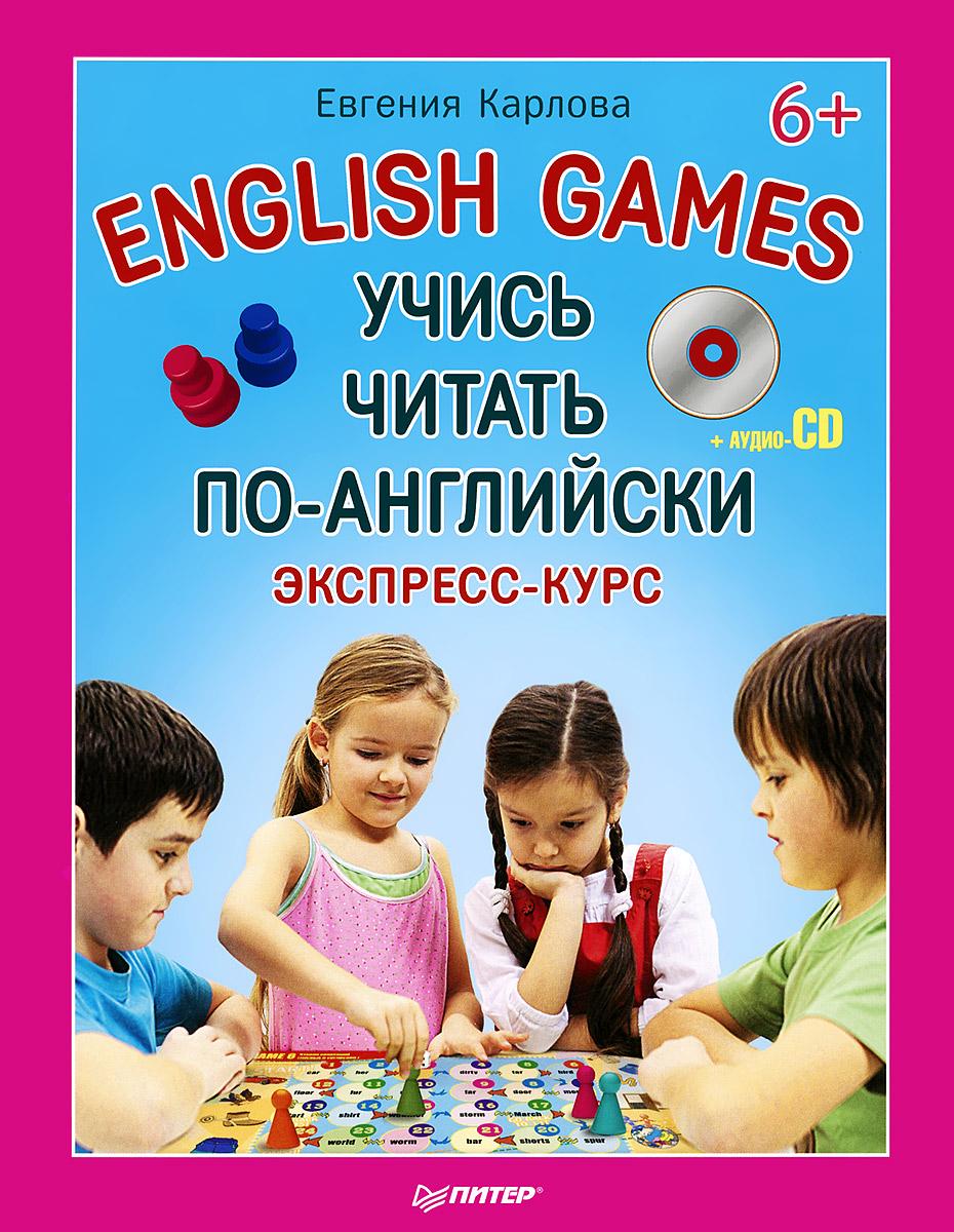 Учись читать по-английски. English Games (+ CD)
