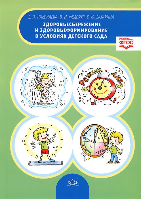 Здоровьесбережение и здоровьеформирование в условиях детского сада. Методическое пособие