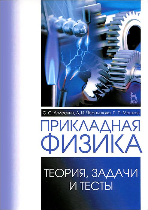 Прикладная физика. Теория, задачи и тесты. Учебное пособие