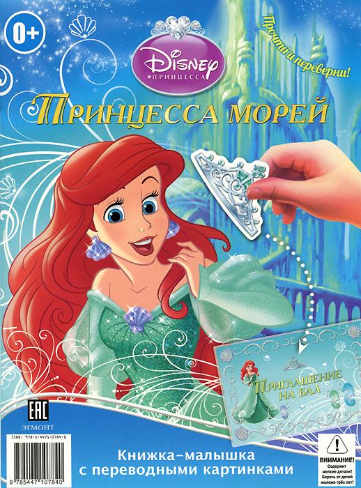 В заколдованном замке. Принцесса морей. Книжка-малышка с переводными картинками