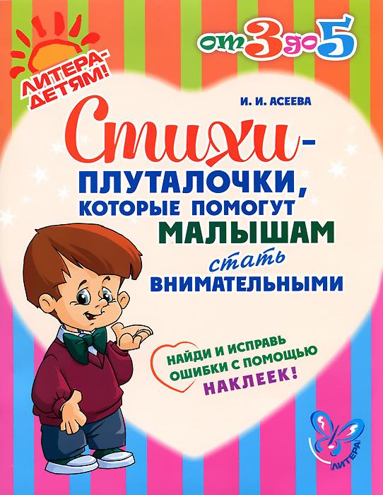 Стихи-плуталочки, которые помогут малышам стать внимательными