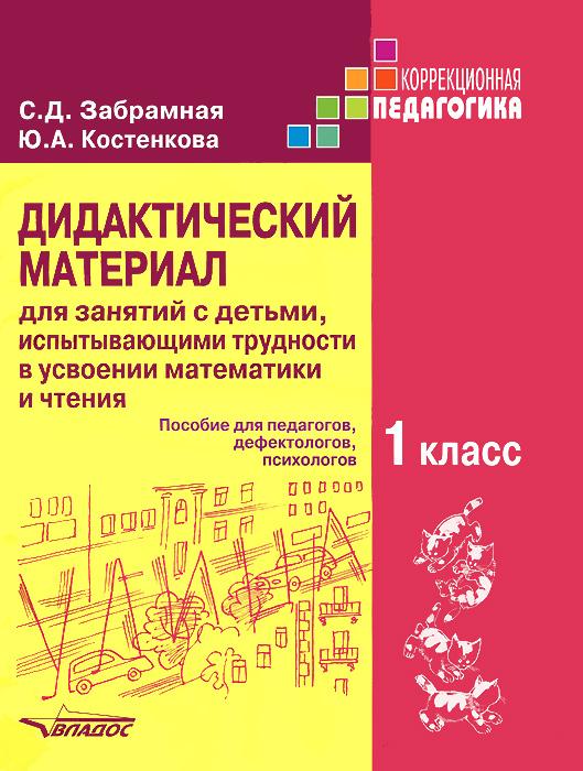 Дидактический материал для занятий с детьми, испытывающими трудности в усвоении математики и чтения. 1 класс