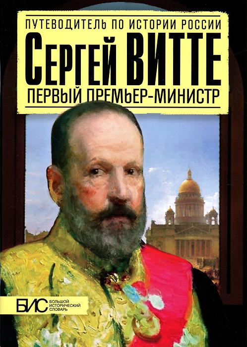 Сергей Витте. Первый премьер-министр