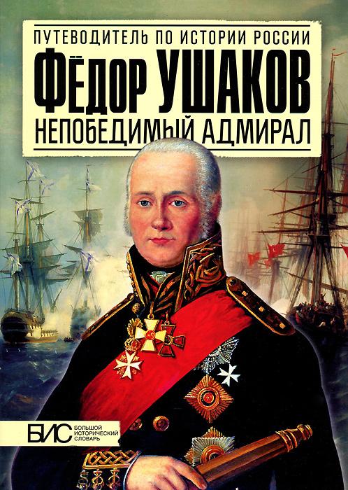 Фёдор Ушаков. Непобедимый адмирал