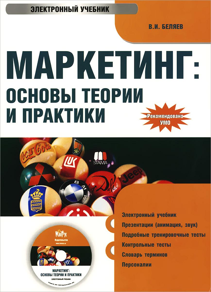 Маркетинг. Учебное пособие (+ электронный учебник)
